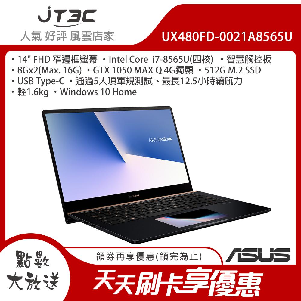 ASUS ZenBook Pro 14 UX480FD-0021A8565U 深海藍 (14吋 / i7-8565U / FHD / 8Gx2 / PCIE 512G M.2 SSD / GTX 1050 MAX Q 4G獨顯 / W10)筆電《全新原廠保固》 2
