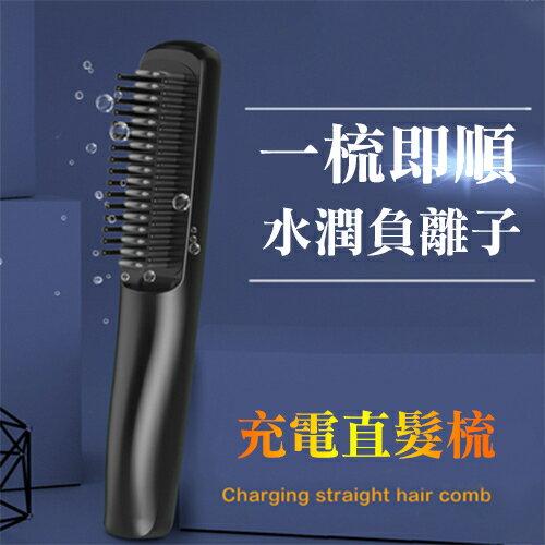 台灣現貨 直髮梳 USB直髮梳神器負離子不傷髮充電式便攜卷發棒拉直髮器內扣劉海 夾板女 交換禮物
