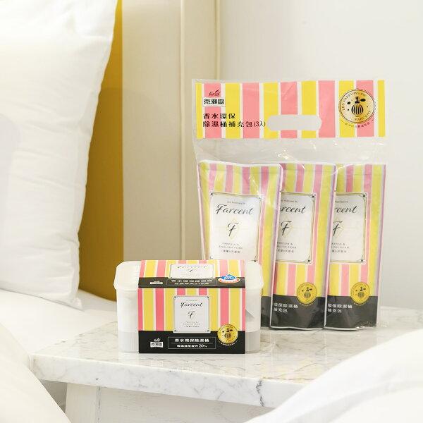 【Farcent香水】小蒼蘭英國梨環保型除濕桶組合-2盒裝+24入補充