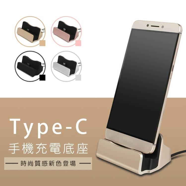 【TengYu騰宇 二聖 建工】全新※TYPE C充電座 手機充電底座 正反可插 USB2.0 線長約1M