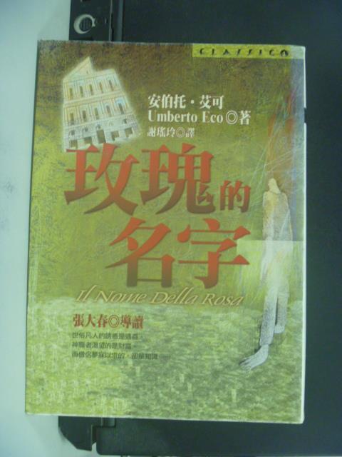 【書寶二手書T5/翻譯小說_OEU】玫瑰的名字_原價360_安伯托‧艾可