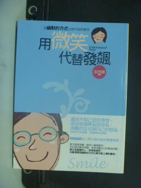 【書寶二手書T2/心靈成長_OFG】用微笑代替發飆_塞德娜