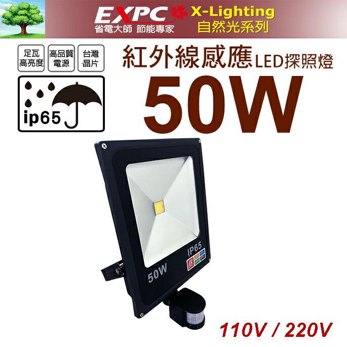 紅外線 50W LED 感應 單電壓 220V 探照燈 投射燈 投光燈 防水型 EXPC X-LIGHTING