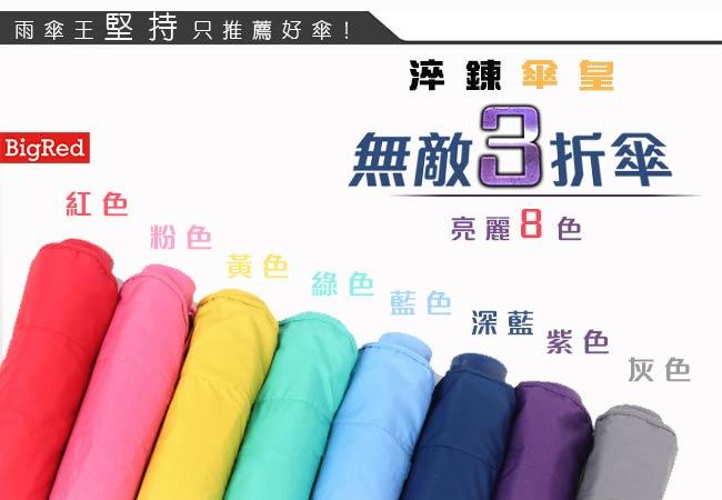 【雨傘王Umbrellaking-終身免費維修】BigRed無敵3/7色/手開折傘/H&D