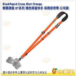 可分期 BlackRapid Cross Shot Orange RS-16 輕觸微風 BT系列 橘色 穿越快手 斜肩掛背帶 公司貨 快拆背帶