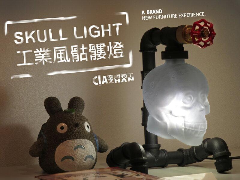 loft燈具 工業風?空間特工? 骷髏燈 水管燈 LED燈 裝飾燈 個性 桌燈 檯燈 黑色 DB0105
