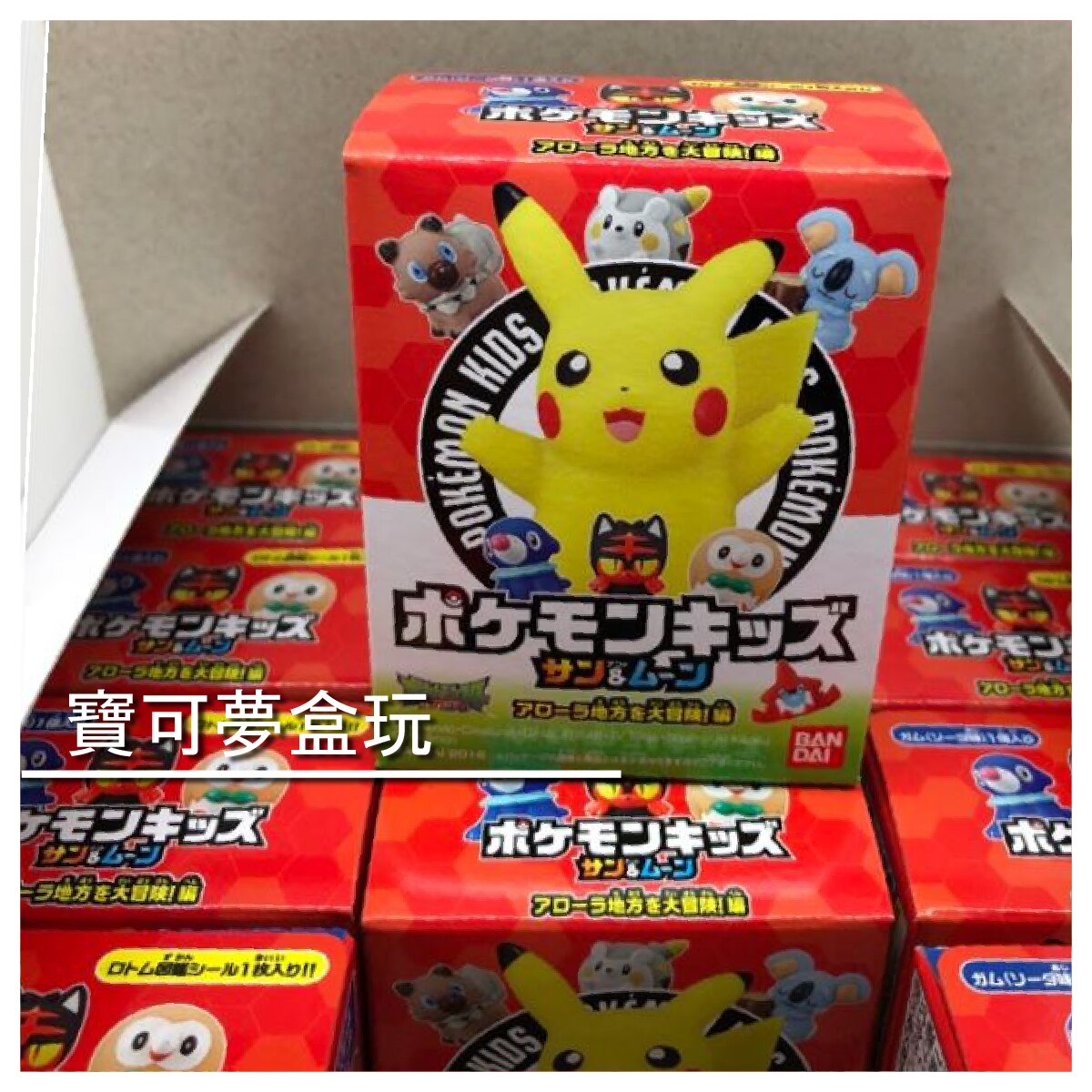 【尋寶日】寶可夢 一套12入 公仔 盒玩 八款 神奇寶貝 日本空運 大特價 批發 正版授權 地方大冒險 POKEMON 擺飾 萬代授權