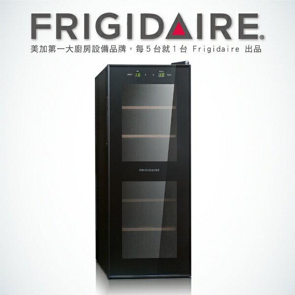 美國富及第Frigidaire Dual~zone 12瓶裝 雙溫酒櫃 FWC~WD12S