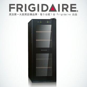 美國富及第Frigidaire Dual-zone 12瓶裝質感雙溫酒櫃 FWC-WD12SX