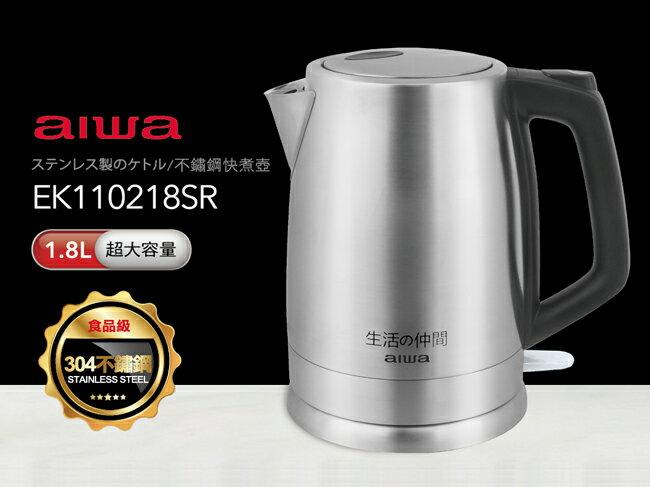 【AIWA愛華】1.8L不鏽鋼快煮壺(EK110218SR)