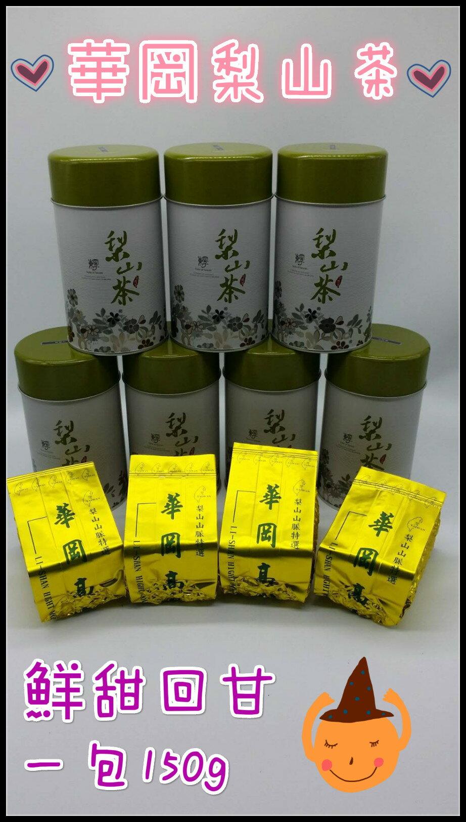 支持台灣小農 華岡梨山茶 一包150克 茶香 茶農 華岡 梨山茶 高山茶 綠茶 烏龍茶 紅茶 青茶