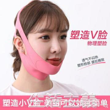 【現貨】日本瘦臉繃帶小v臉神器面部提拉緊致塑形瘦雙下巴睡眠束臉提升帶 快速出貨