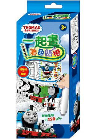 一起畫著色紙捲湯瑪士小火車