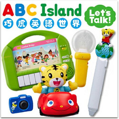 ABC Island巧虎英語世界套書【Let's Talk版】 - 限時優惠好康折扣