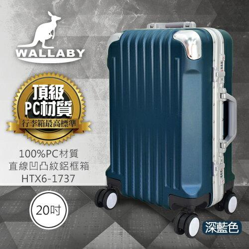 WALLABY袋鼠牌20吋100%PC直條凹凸紋鋁框行李箱深藍色HTX6-1737-20DL