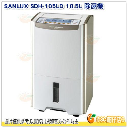 <br/><br/>  SANLUX SDH-105LD 10.5L 除濕雞 台灣三洋 公司貨 DC直流馬達 低噪音低耗能<br/><br/>