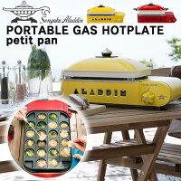 Aladdin/時尚小型多功能可煎煮烤卡式爐/SAG-RS21。2色。(18360)日本必買代購/日本樂天-日本樂天直送館-日本商品推薦