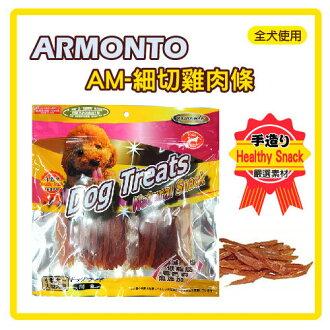 【省錢截角價】AM-細切雞肉條 200g(AM-121-200A04)-特價120元>可超取(D951B04)