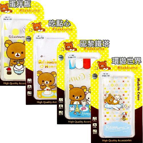 Rilakkuma 拉拉熊 HTC Desire 728 彩繪透明保護軟套