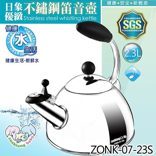 Zushiang 日象 ZONK-07-23S 2.3L 優緻 不鏽鋼 笛音壺