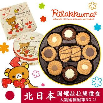 日本 北日本 BOURBON 圓罐 拉拉熊禮盒 (330g) 懶懶熊 餅乾禮盒 送禮【N100363】