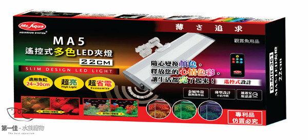 [第一佳水族寵物]台灣水族先生Mr.Aqua[40cm]MA5遙控式多色LED夾燈(隨心換色)免運