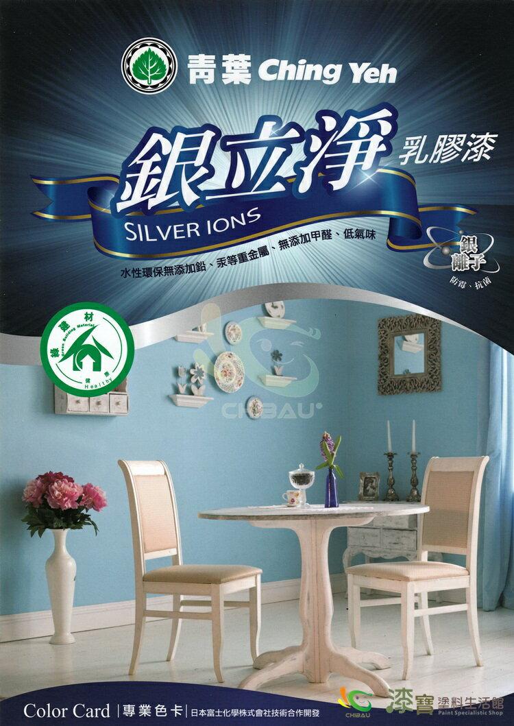 【漆太郎】青葉銀立淨乳膠漆 1G(加侖裝) 618購物節 3