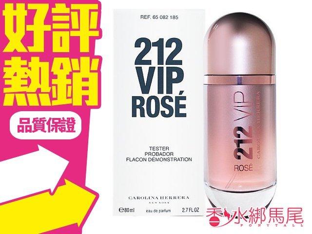 Carolina Herrera 212 VIP Rose 粉紅香檳 女性淡香精 80ml TESTER?香水綁馬尾?
