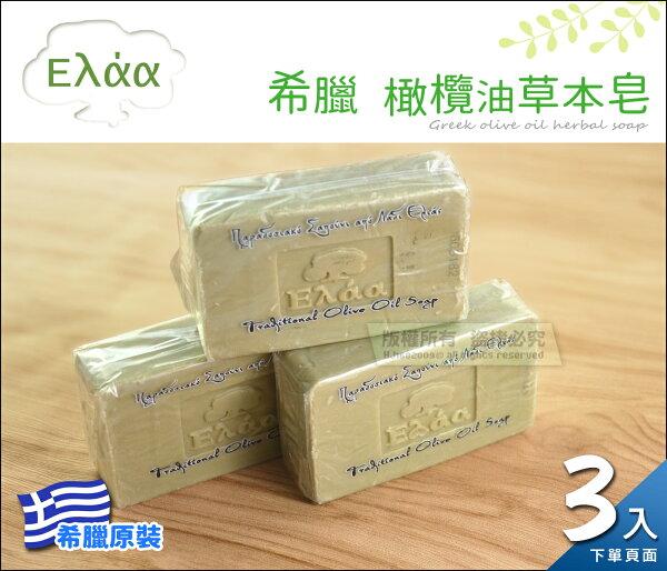 快樂屋♪【3入】希臘製ELAA0091橄欖油草本香皂200g原裝進口正品馬賽皂.手工皂.橄欖皂