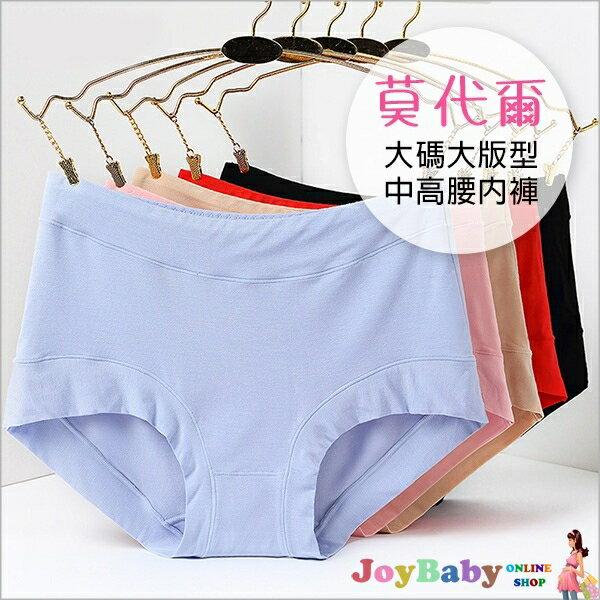 內褲女大碼大版型 彈性莫代爾中高腰三角褲-JoyBaby