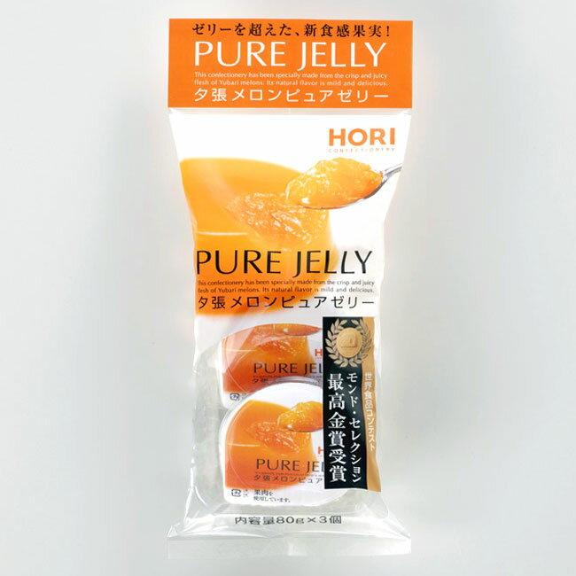 【HORI】北海道產夕張哈密瓜大杯果凍3個入 80gx3 PURE JELLY =新鮮到貨= 3.18-4 / 7店休 暫停出貨 2