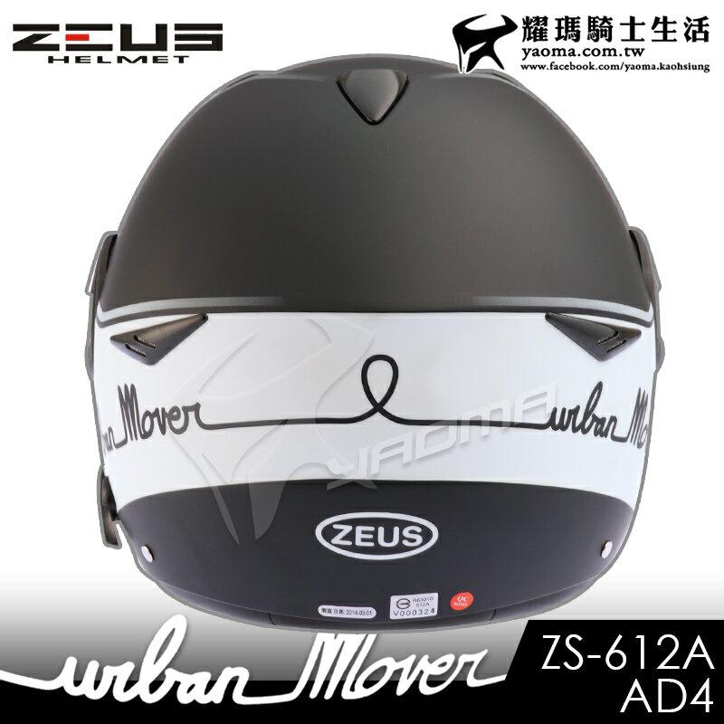 贈好禮 ZEUS安全帽 ZS-612A AD1 消光黑白 內藏墨鏡 防雨止水條 半罩帽 3 / 4罩 通勤 耀瑪騎士機車部品 3