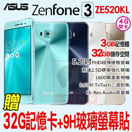 ASUS ZenFone 3 5.2吋 贈32G記憶卡+9H玻璃螢幕貼 八核心 4G LTE 智慧型手機 (ZE520KL 3/32) 免運費