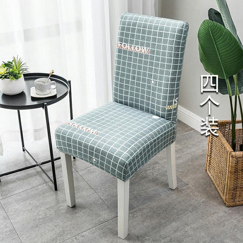 椅套 家用連體彈力椅套簡約酒店餐廳餐椅罩通用餐桌座椅套凳子椅子套罩『XY12938』