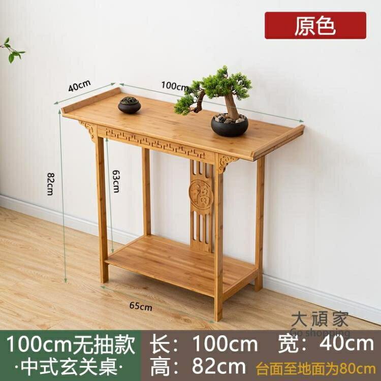 玄關桌 新中式玄關櫃玄關小條案木質端景台櫃窄長條供桌條几桌子靠牆家用T