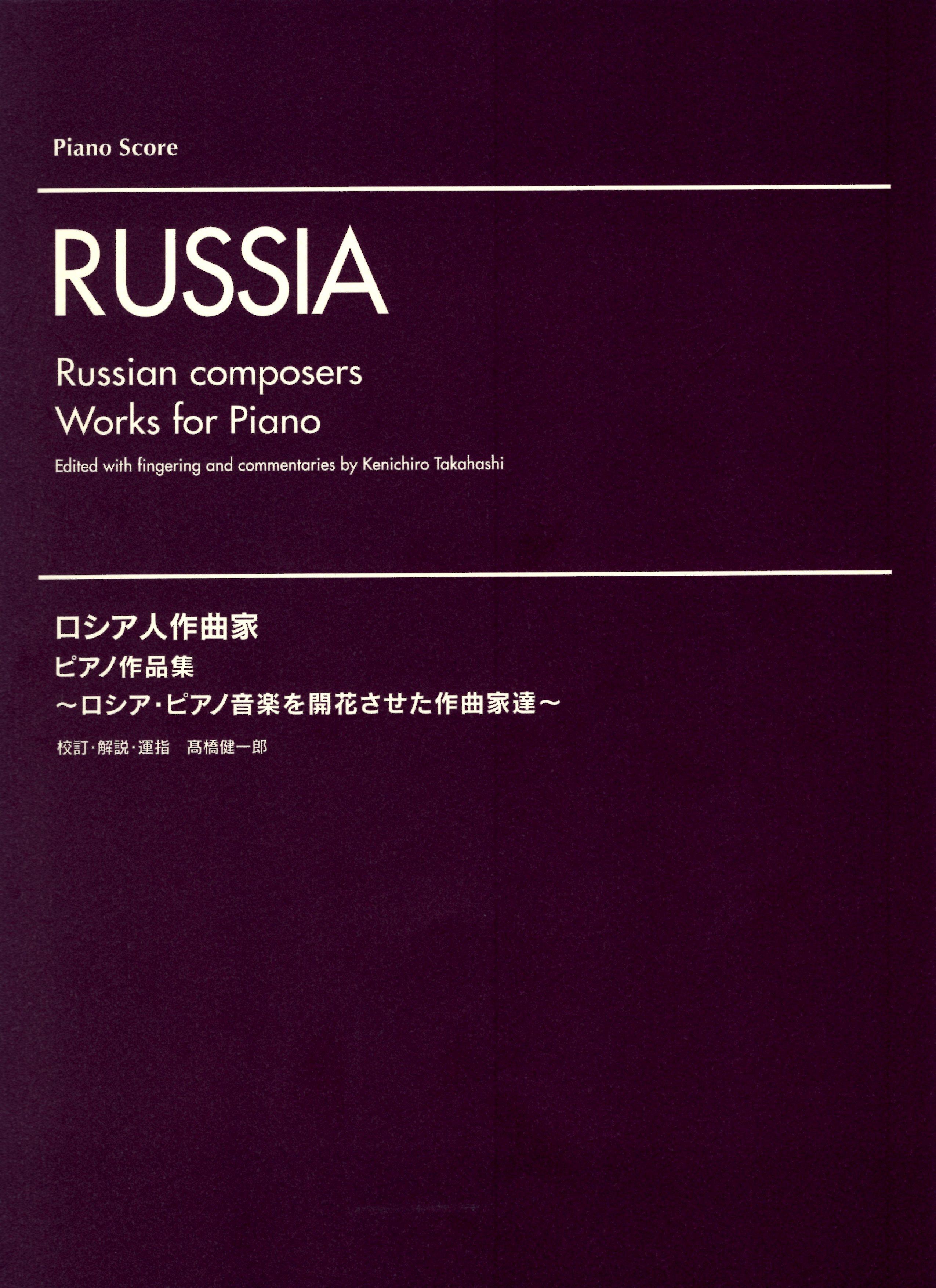 【鋼琴獨奏樂譜】俄羅斯作曲家鋼琴作品集 RUSSIA Russian composers works for piano ロシア人作曲家 ピアノ作品集