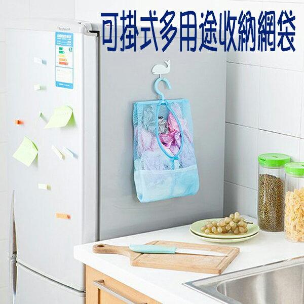 BO雜貨【SV6309】可懸掛便利易分類收納網袋 多用途掛袋 防水透氣掛袋 網袋 掛勾 夾子
