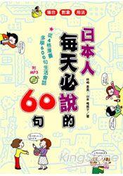 日本人每天必說的60句(附MP3)