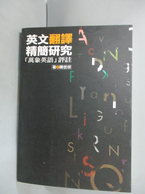 ~書寶 書T6/語言學習_IPN~英文翻譯精簡研究_陳世琪