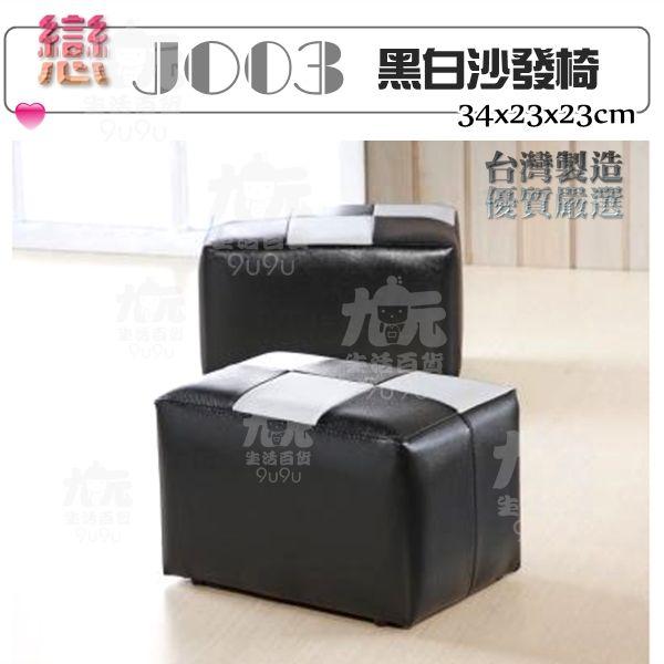 【九元生活百貨】戀JO03黑白沙發椅椅凳穿鞋椅