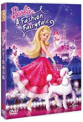 芭比之時尚奇蹟 BARBIE IN A FASHION FAIRY TALE (DVD)