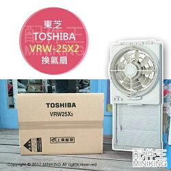 【配件王】現貨 日本 TOSHIBA 東芝 VRW-25X2 窗型換氣扇 排風扇 勝 永用牌