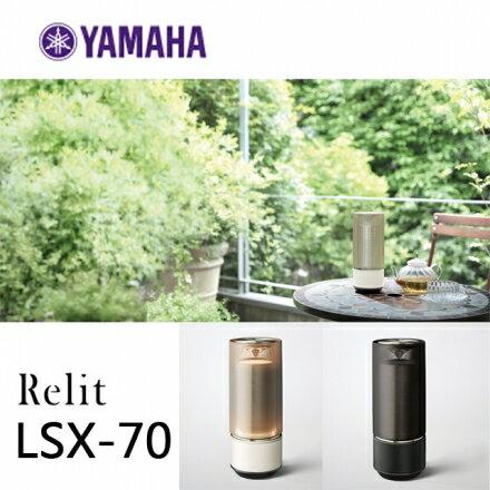 ★優惠折扣ing★山葉 Yamaha 可攜式藍牙音響 LSX-70 桌上型音響 可調節式燈光 APP操控 公司貨 - 限時優惠好康折扣