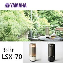 山葉 Yamaha 可攜式藍牙音響 LSX-70 桌上型音響 可調節式燈光 APP操控 公司貨
