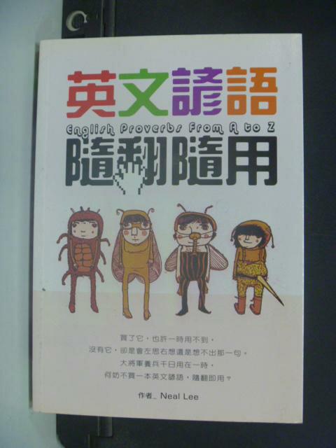 【書寶二手書T8/語言學習_GBR】英文諺語隨翻隨用_Neal Lee