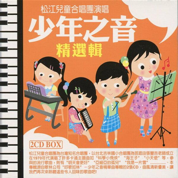 少年之音精選輯/松江兒童合唱團演唱(2CD)