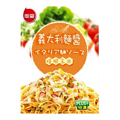 聯夏 義大利麵醬-玉米培根 120g
