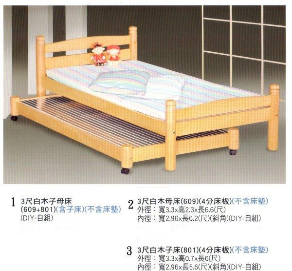 ╭☆雪之屋居家生活館☆╯P438-060708三尺白木子母床四分床板DIY自組(不含床墊)可分開購買