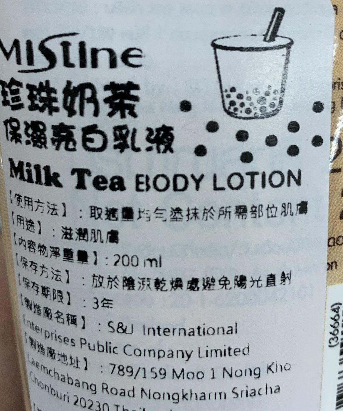 {泰菲印越} 泰國 mistine milk tea body lotion 珍珠奶茶 乳液  200ml