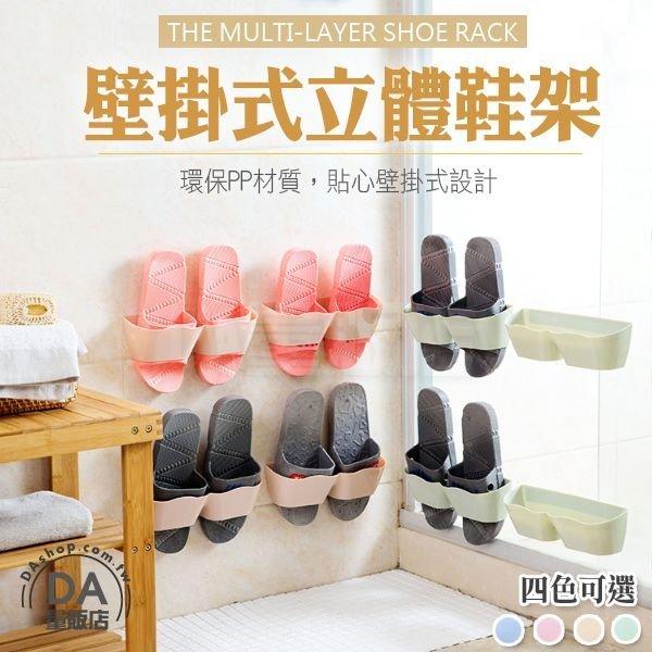 《居家用品任選四件9折》可開發票 創意節省空間收納 牆壁黏貼式 牆面 鞋掛 壁掛 節省空間 ikea 居家 鞋櫃 四色可選